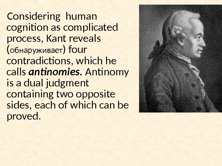 Considering human cognition as complicated process, Kant reveals ( обнаруживает ) four contradictions, which he calls