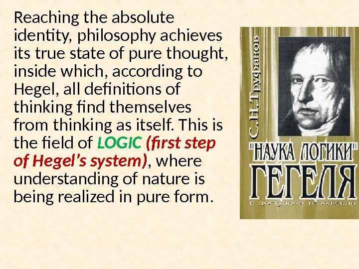 Reaching the absolute identity, philosophy achieves its true state of pure thought,  inside which, according