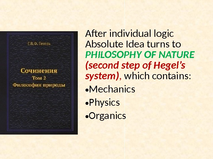 After individual logic Absolute Idea turns to PHILOSOPHY OF NATURE (second step of Hegel's system) ,