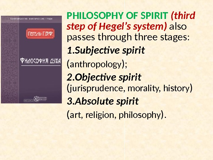 PHILOSOPHY OF SPIRIT (third step of Hegel's system)  also passes through three stages:  1.