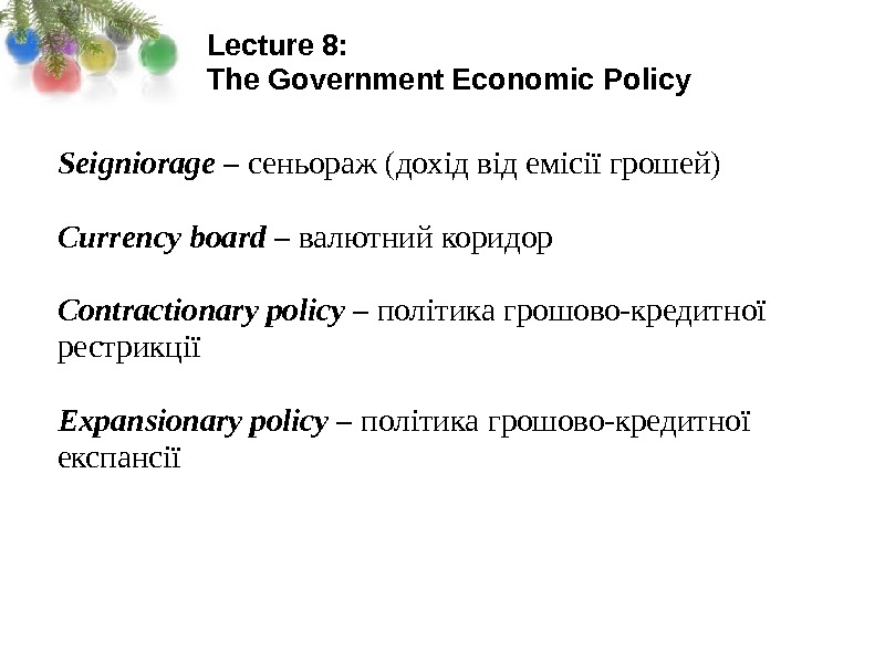 Lecture 8:  The Government Economic Policy Seigniorage – сеньораж (дохід від емісії грошей)  Currency