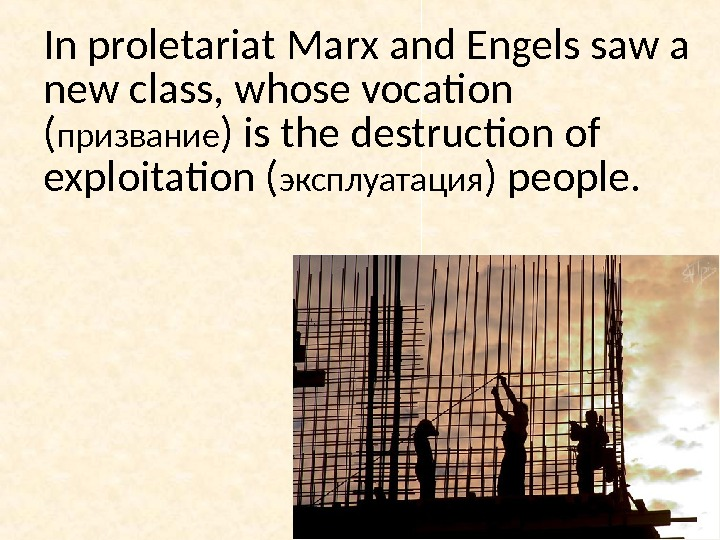 In proletariat Marx and Engels saw a new class, whose vocation ( призвание ) is the