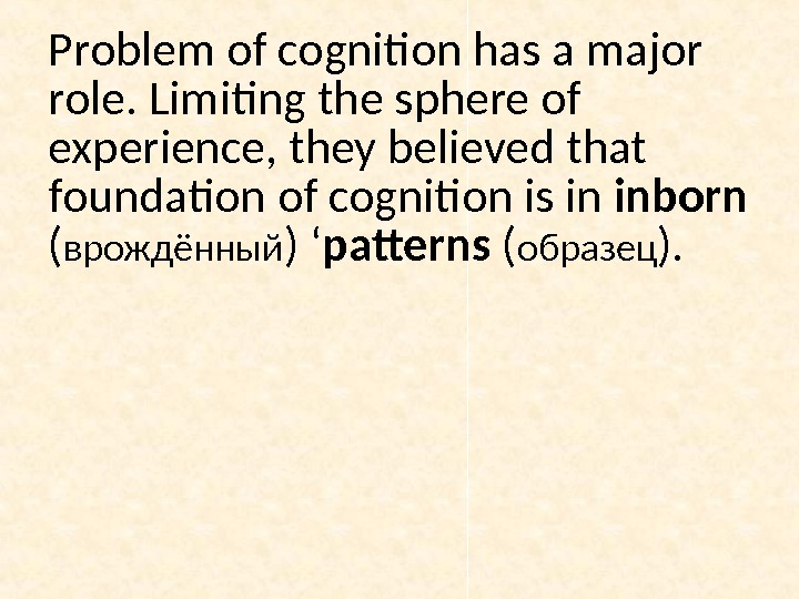 Problem of cognition has a major role. Limiting the sphere of experience, they believed that foundation