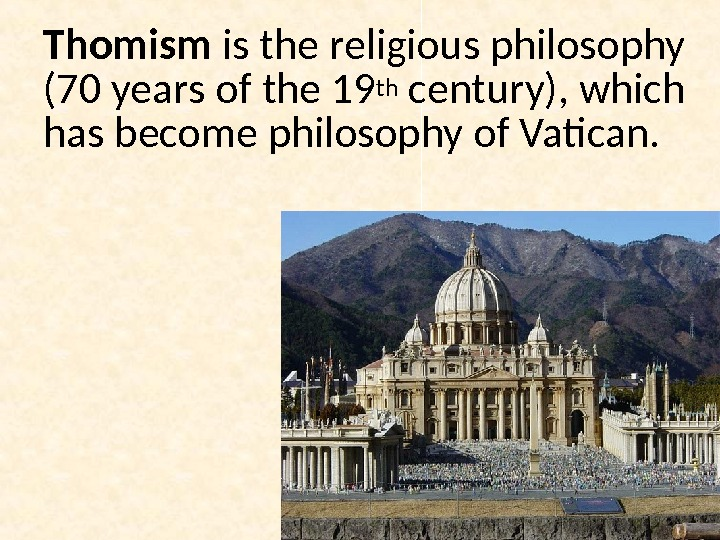 Thomism is the religious philosophy (70 years of the 19 th century), which has become philosophy