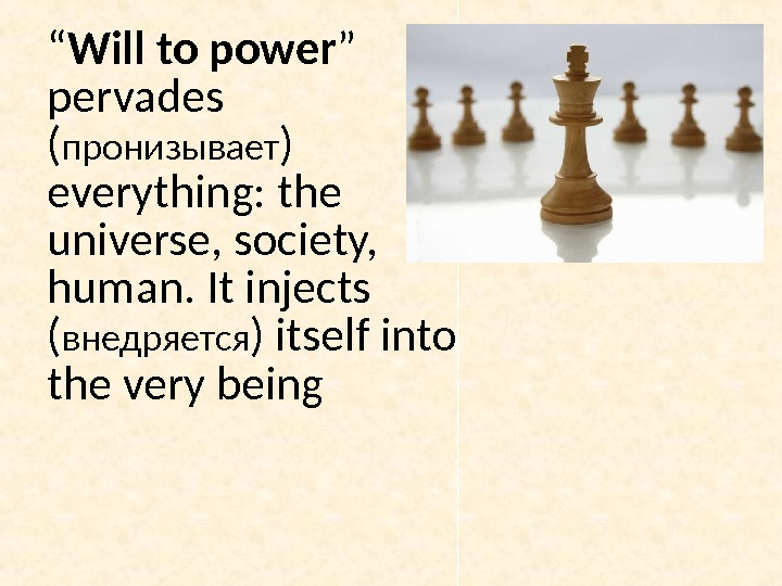 """ Will to power "" pervades ( пронизывает ) everything: the universe, society,  human. It"