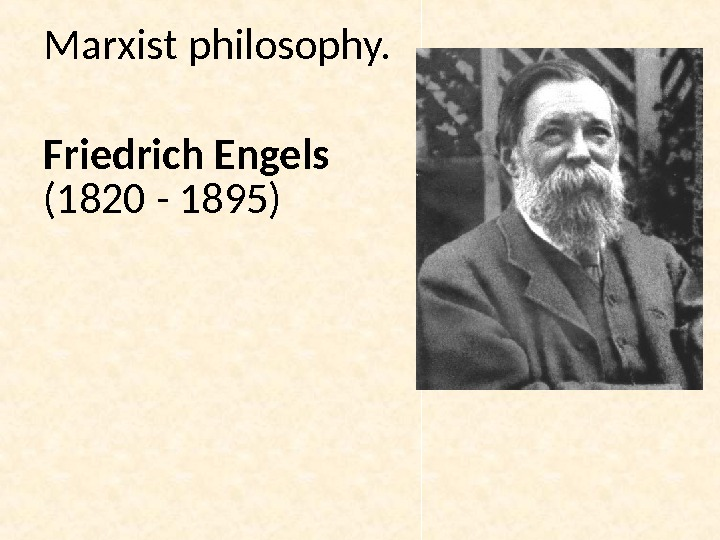 Marxist philosophy. Friedrich Engels (1820 - 1895)