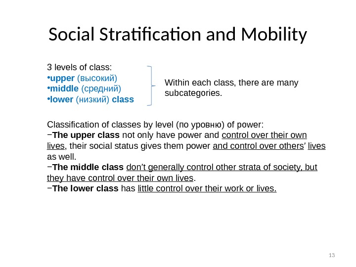 13 Social Stratification and Mobility 3 levels  of class:  • upper  (высокий) •