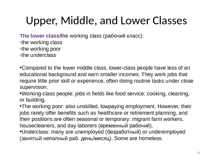 15 Upper, Middle, and Lower Classes The lower class/ the working class (рабочий класс) : -