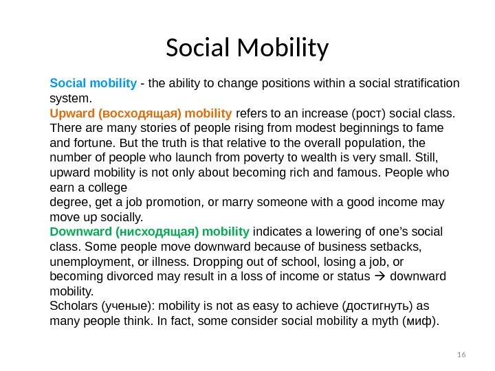 16 Social mobility - the ability to change positions within a social stratification system.  Upward
