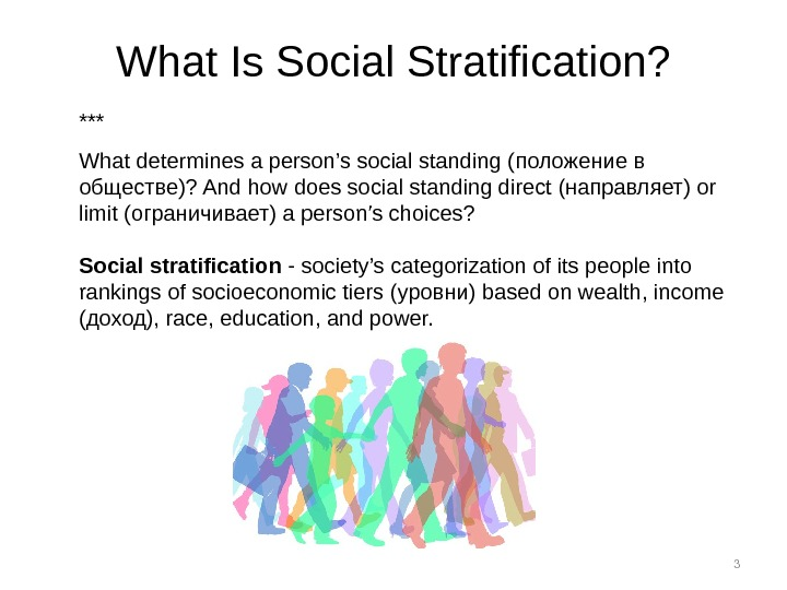What Is Social Stratification? 3*** What determines a person's social standing ( положение в обществе )?