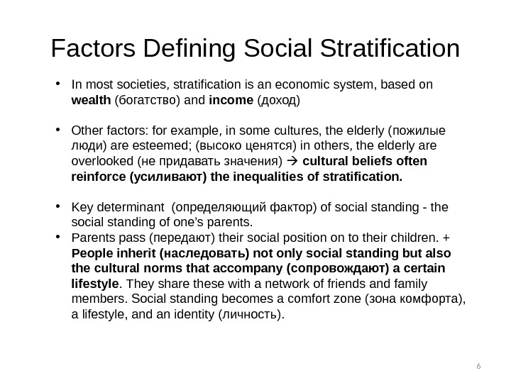 6 • In most societies, stratification is an economic system, based on wealth ( богатство )