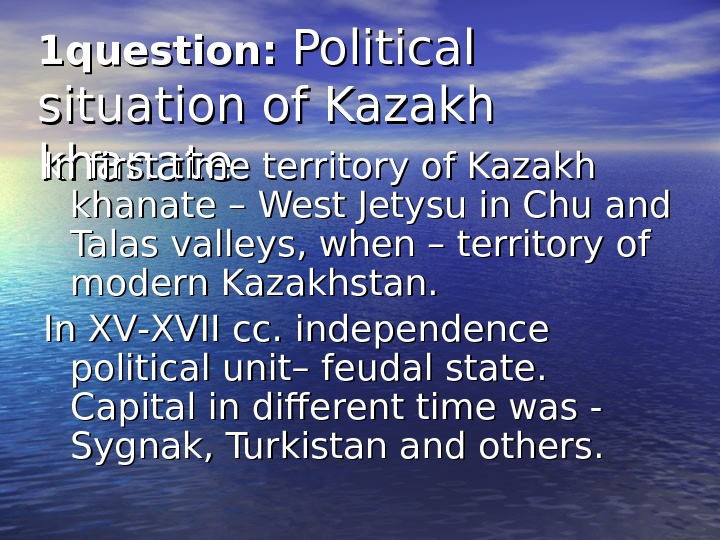 1 question:  Political situation of Kazakh khanate  In first time territory of