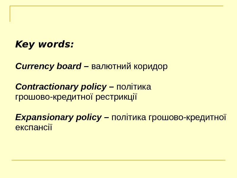 Key words:  Currency board – валютний коридор  Contractionary  policy – політика