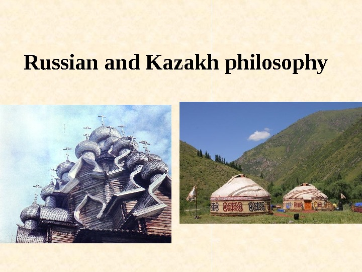 Russian and Kazakh philosophy