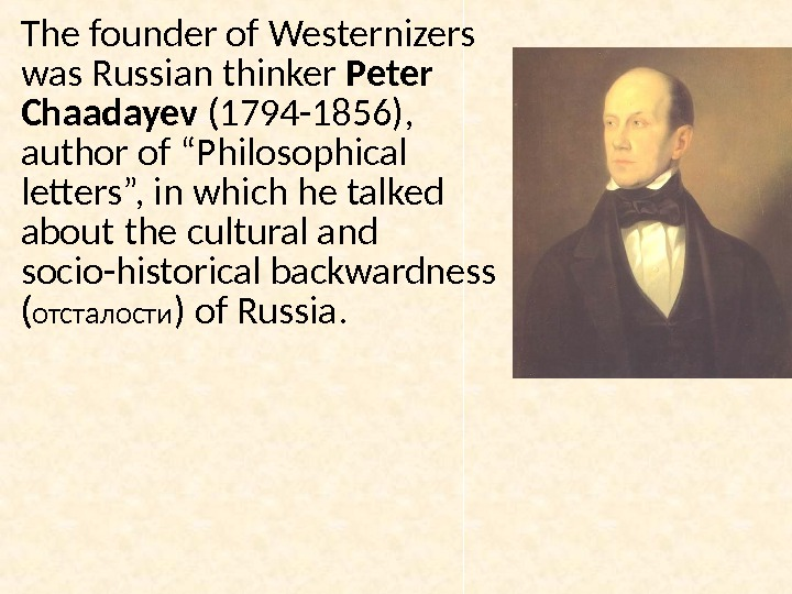 "The founder of Westernizers was Russian thinker Peter  Chaadayev (1794 -1856),  author of ""Philosophical"