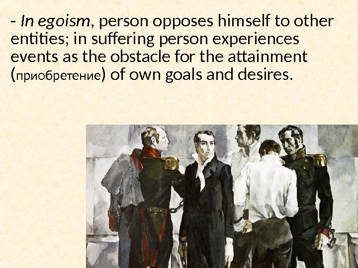 - In egoism , person opposes himself to other entities; in suffering person experiences events as