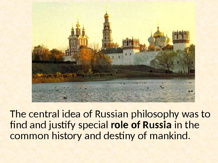 The central idea of Russian philosophy was to find and justify special role of Russia in
