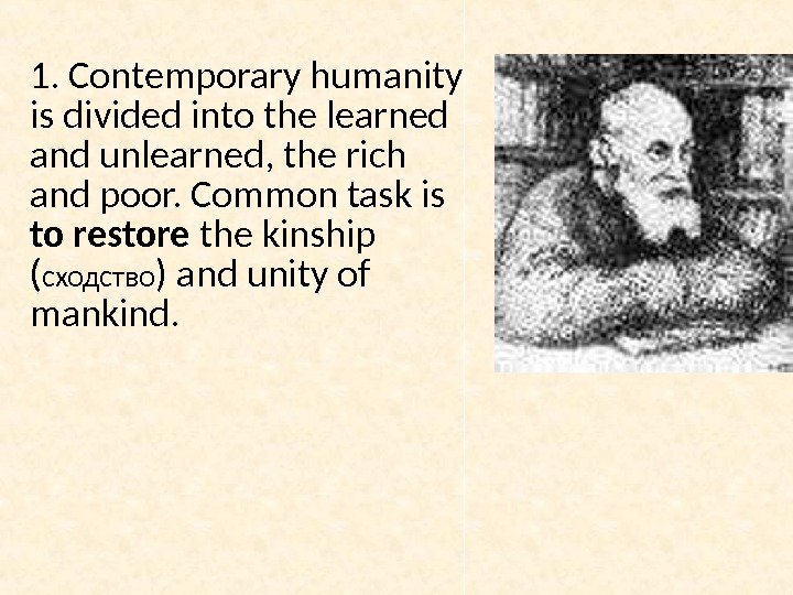 1. Contemporary humanity is divided into the learned and unlearned, the rich and poor. Common task