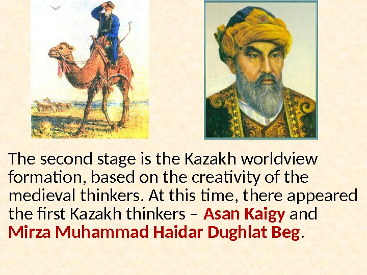 The second stage is the Kazakh worldview formation, based on the creativity of the medieval thinkers.
