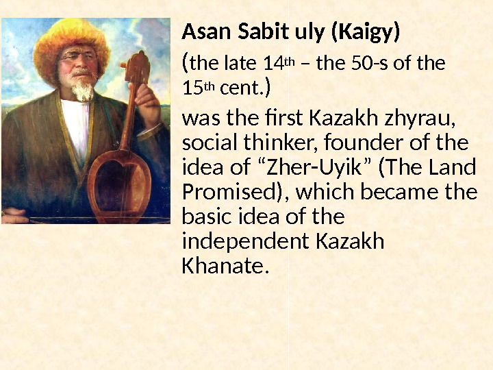 Asan Sabit uly (Kaigy) ( the late 14 th – the 50 -s of the 15