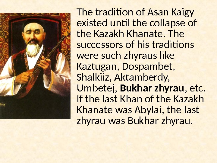 The tradition of Asan Kaigy existed until the collapse of the Kazakh Khanate. The successors of