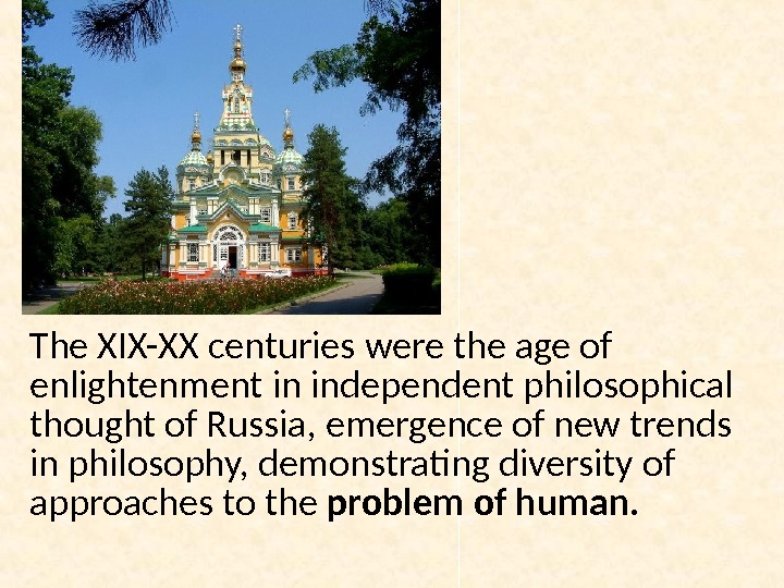 The XIX-XX centuries were the age of enlightenment in independent philosophical thought of Russia, emergence of
