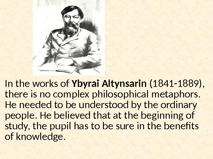 In the works of Ybyrai Altynsarin (1841 -1889),  there is no complex philosophical metaphors.