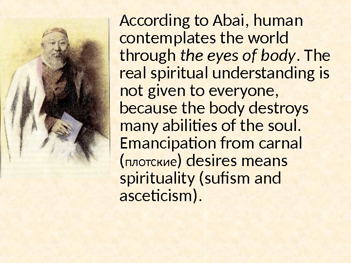 According to Abai, human contemplates the world through the eyes of body. The real spiritual understanding