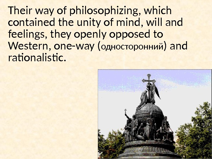 Their way of philosophizing, which contained the unity of mind, will and feelings, they openly opposed