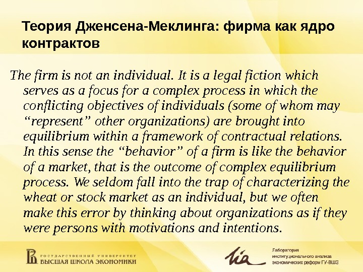 Теория Дженсена-Меклинга: фирма как ядро контрактов The firm is not an individual. It is a legal