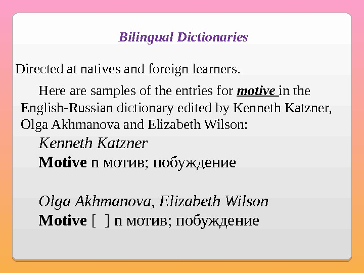 Bilingual Dictionaries Directed at natives and foreign learners. Here are samples of the entries for motive