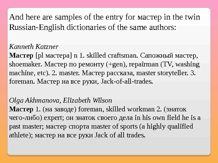 And here are samples of the entry for мастер in the twin Russian-English dictionaries of the