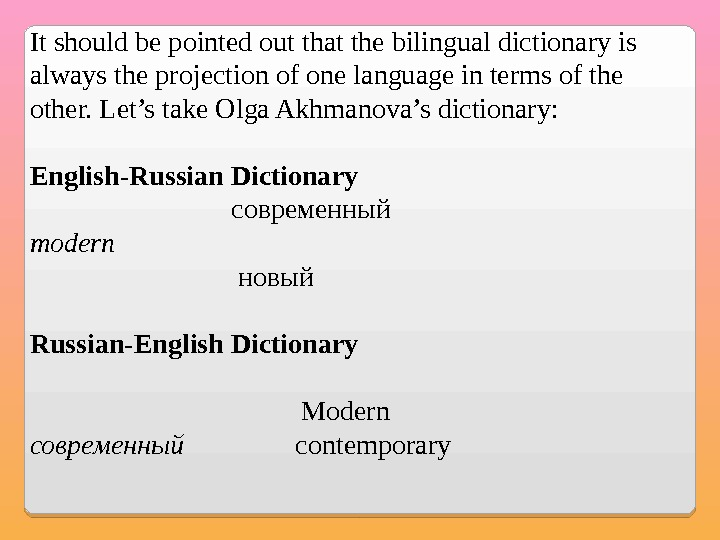 It should be pointed out that the bilingual dictionary is always the projection of one language