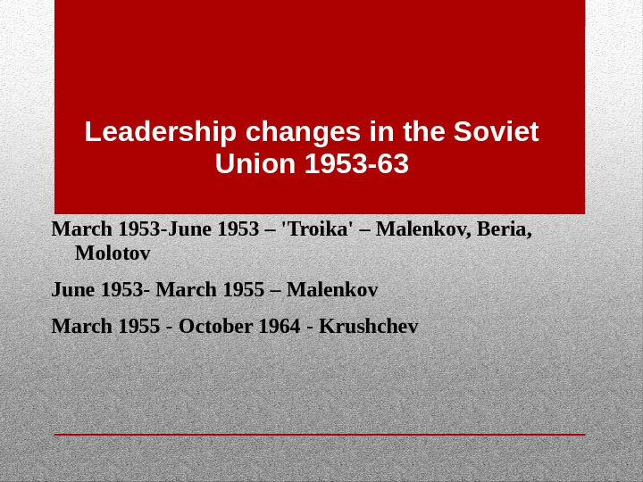 March 1953 -June 1953 – 'Troika' – Malenkov, Beria,  Molotov June 1953 - March 1955