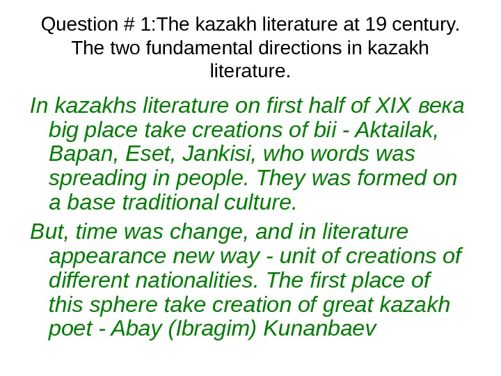 Question # 1: The kazakh literature at 19 century.  The two fundamental directions in kazakh