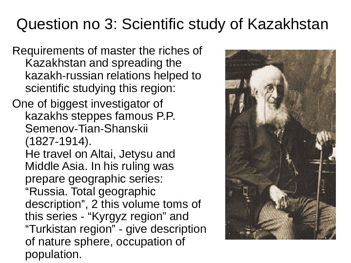 Question no 3: Scientific study of Kazakhstan Requirements of master the riches of Kazakhstan and spreading