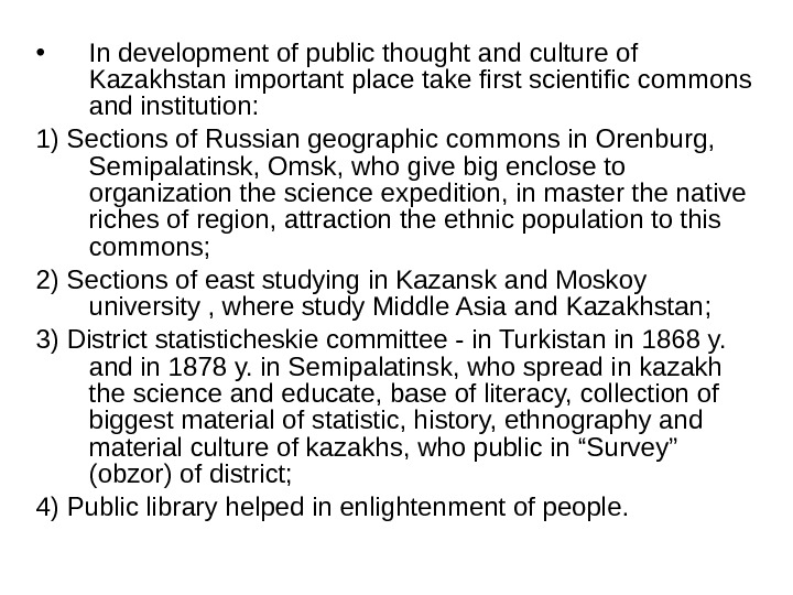 • In development of public thought and culture of Kazakhstan important place take first scientific