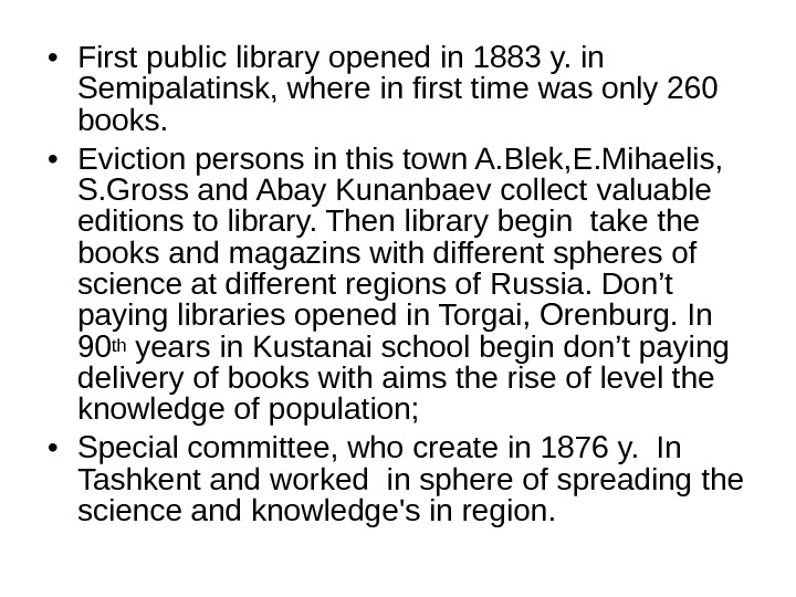 • First public library opened in 1883 y. in Semipalatinsk, where in first time was