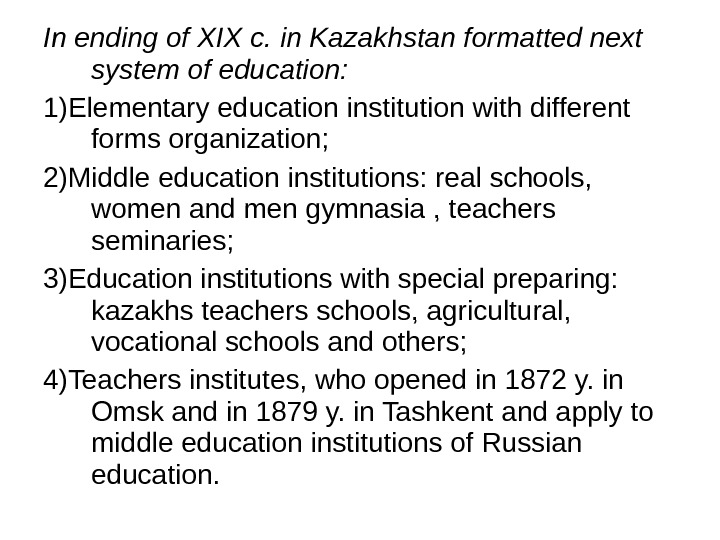 In ending of XIX  c.  in Kazakhstan formatted next system of education: 1 )