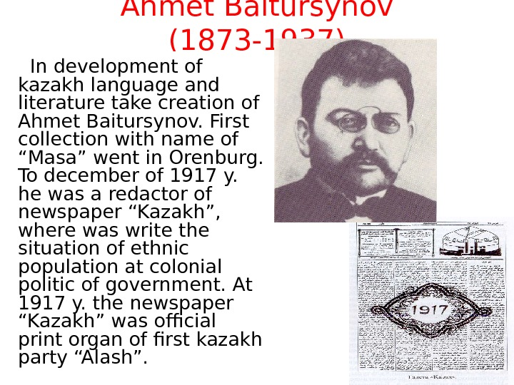 Ahmet Baitursynov  (1873 -1937)  In development of kazakh language and literature take creation of