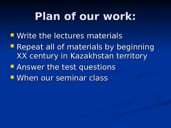 Plan of our work:  Write the lectures materials Repeat all of materials by