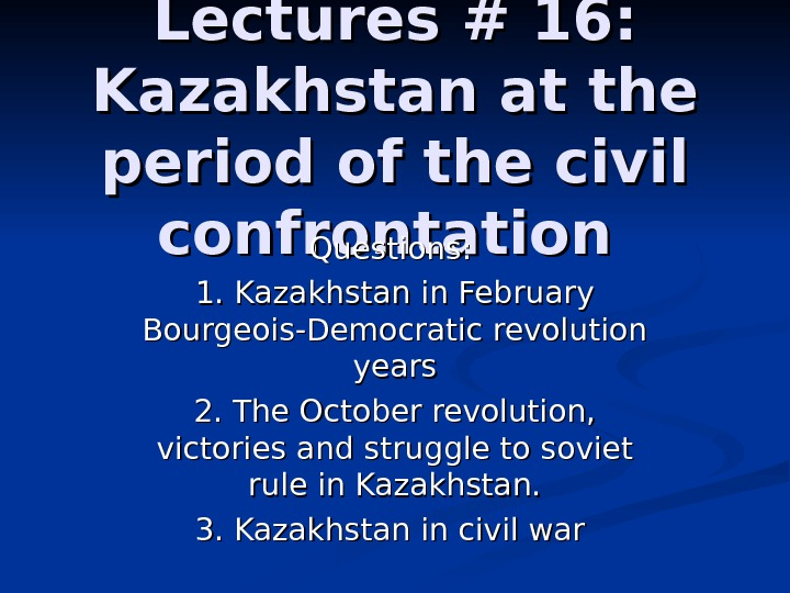 Lectures # 16:  Kazakhstan at the period of the civil confrontation  Questions: