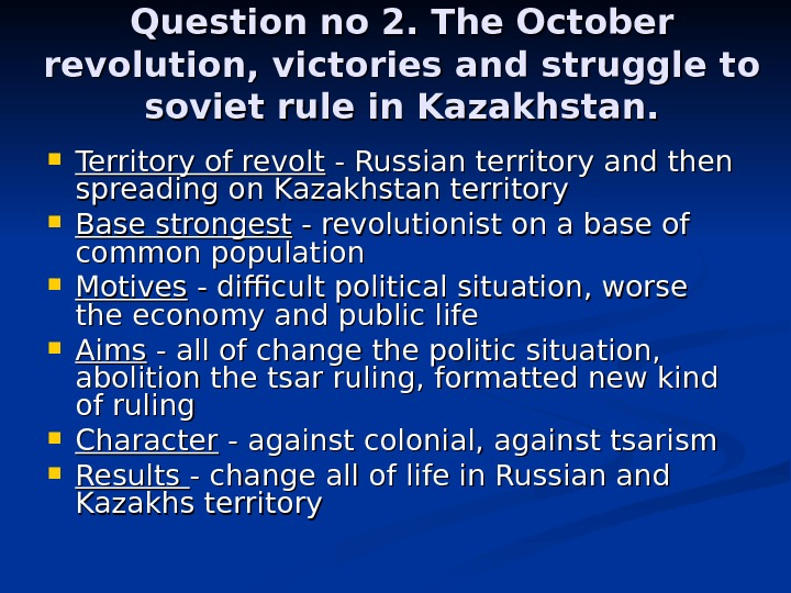 Question no 2. The October revolution, victories and struggle to soviet rule in Kazakhstan.