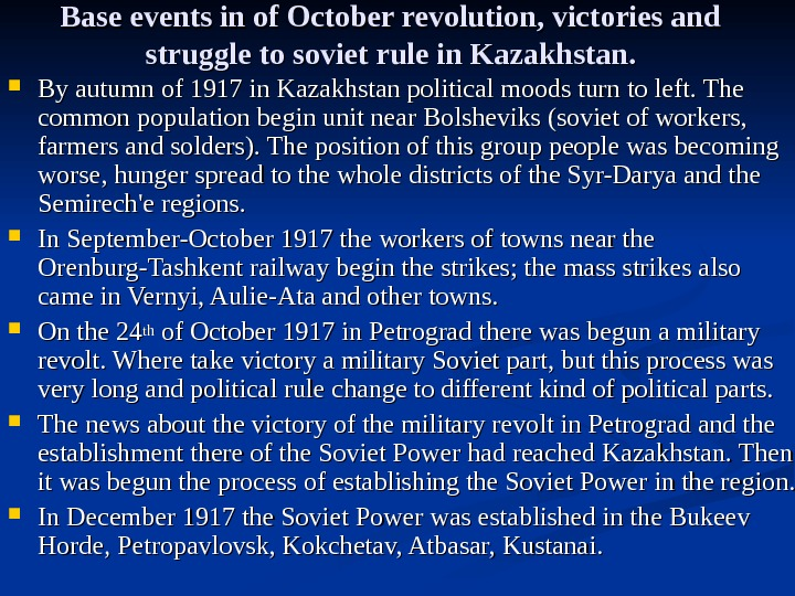 Base events in of October revolution, victories and struggle to soviet rule in Kazakhstan.