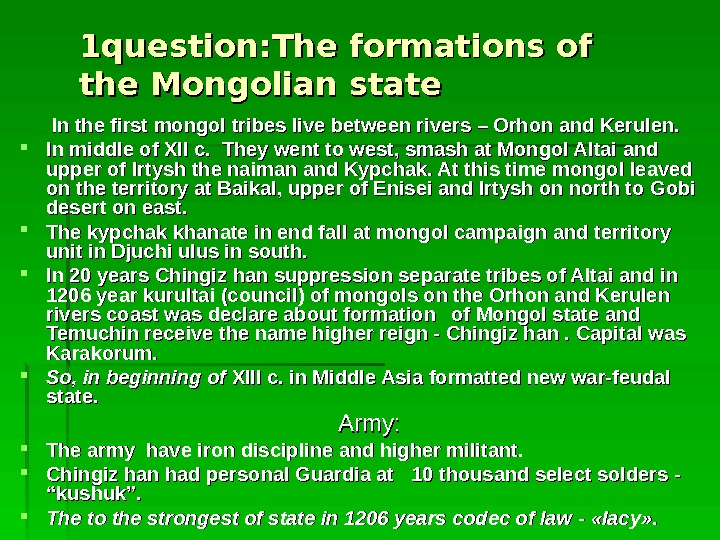 1 question: The formations of the Mongolian state In the first mongol tribes live between rivers