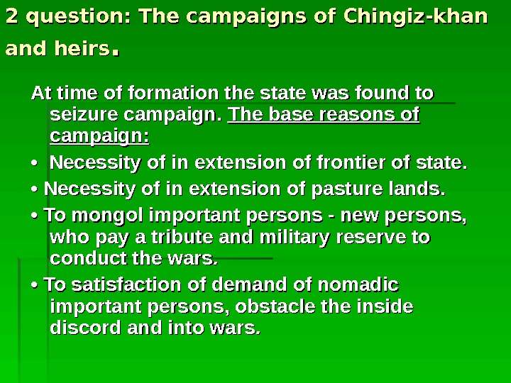 2 question: The campaigns of Chingiz-khan and heirs. . At time of formation the state was