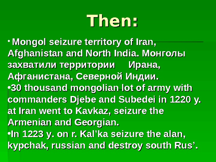 Then:  • Mongol seizure territory of Iran,  Afghanistan and North India.  Монголы