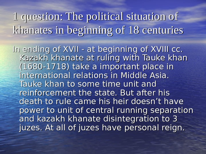 1 question: The political situation of khanates in beginning of 18 centuries In ending of XVII