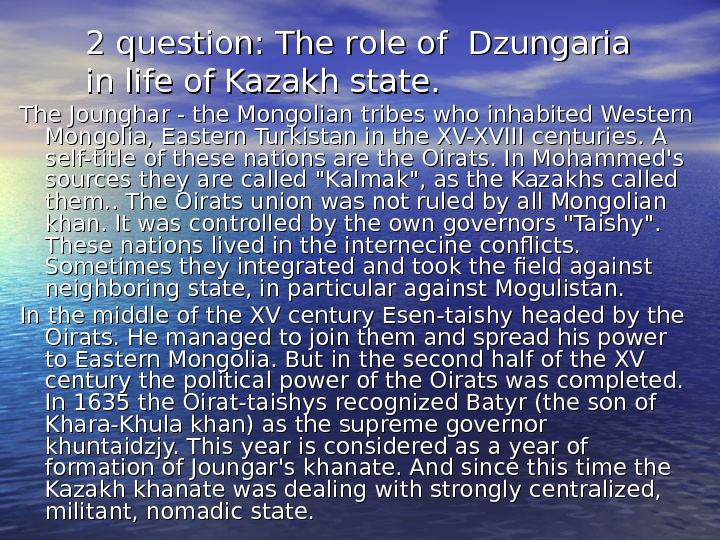 2 question: The r ole of Dzungaria in life of Kazakh state. The Jounghar - the