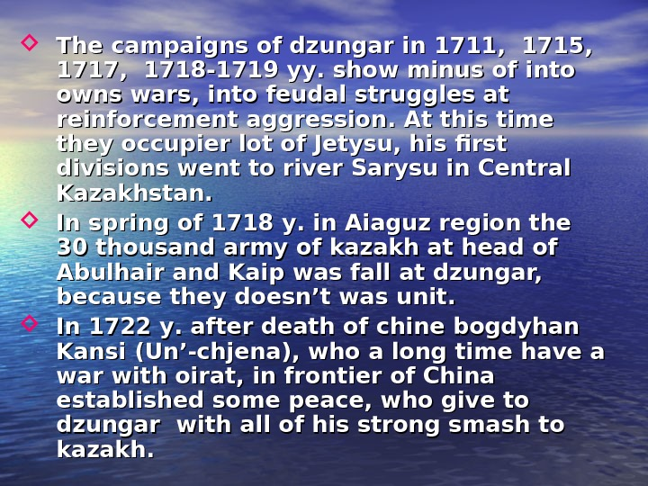 The campaigns of dzungar in 1711,  1715,  1717,  1718 -1719 yyyy. .